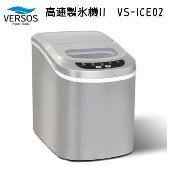 送料無料 製氷機 VERSOS ベルソス 高速製氷機II VS-ICE02 シルバー【SP】