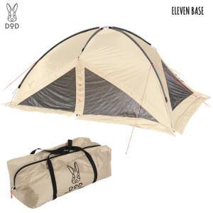 タープ テント DOD スクリーンタープテント イレブンベース TT10-472 ベージュ 大型タープテント 送料無料【SP】