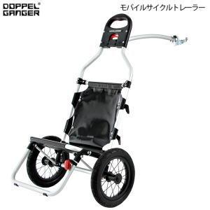 メーカー直送 キャリア 自転車トレーラー DOPPELGANGER モバイルサイクルトレーラー DCR347-BK ブラック ドッペルギャンガー 送料無料