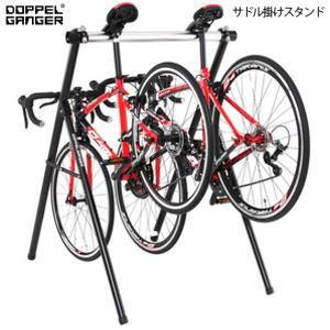 メーカー直送 自転車用スタンド ディスプレイスタンド DOPPELGANGER サドル掛けスタンド DDS349-BK 送料無料