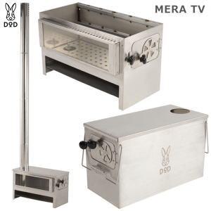 オールインワン薪ストーブ DOD メラテレビ16型 MS3-613-SL 送料無料【SP】