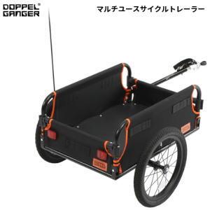 メーカー直送 キャリア 荷台 DOPPELGANGER マルチユースサイクルトレーラー DCR434-DP 送料無料