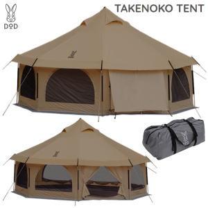 タケノコテント タケノコ テント 8人 タープ ワンルームテント DOD T8-495-TN タン 送料無料【SP】