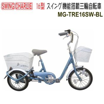 メーカー直送 自転車 ロータイプ三輪自転車 SWING CHARLIE スイングチャーリー TRE16SW ブルー 送料無料【SP】