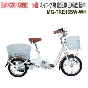 メーカー直送 自転車 ロータイプ三輪自転車 SWING CHARLIE スイングチャーリー TRE16SW ホワイト 送料無料【SP】