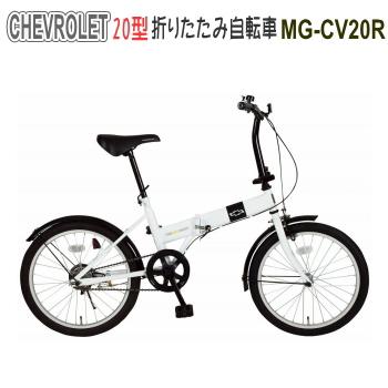 メーカー直送 20インチ自転車 MG-CV20R シボレー 20インチ 折畳み 自転車 CHEVROLET FDB20R 送料無料【SP】