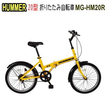 メーカー直送 20インチ自転車 MG-HM20R ハマー 20インチ 折畳み 自転車 HUMMER FDB20R 送料無料【SP】