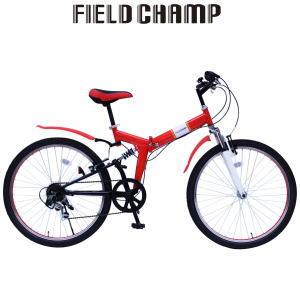 メーカー直送 折畳自転車 FIELD CHAMP 26インチWサス折畳みMTB WサスFD-MTB266SE MG-FCP266E レッド フィールドチャンプ 送料無料【SP】