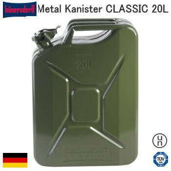 送料無料 燃料タンク ウォータータンク 超激得SALE メタルキャニスター 燃料キャニスター ファッション通販 ポリタンク キャニスター ジェリカン hunersdorff CLASSIC Metal Kanister ヒューナースドルフ SP 20L 434701 olive