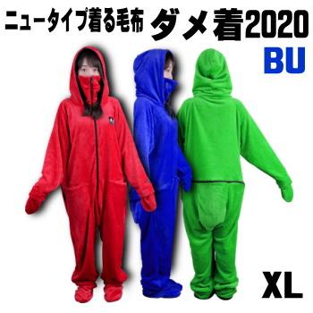 【24時間限定最大4000円OFFクーポン配布中!12/20限定】ルームウェア 部屋着 着る毛布 ダメ着2020 HFD-BS-XL-BU XLサイズ ブルー 送料無料【SP】