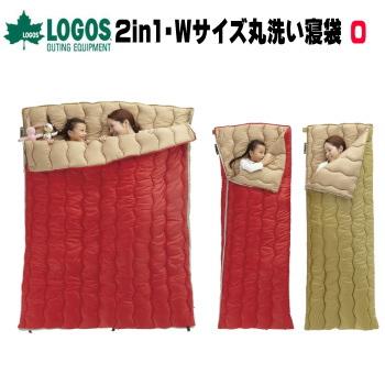 寝袋 シュラフ スリーピングバッグ LOGOS スリーピングバッグ 2in1・Wサイズ丸洗い寝袋・0 72600690 ロゴス 寝具 送料無料【SP】
