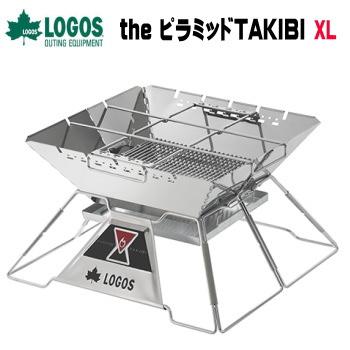 焚き火台 BBQ 七輪 焚き火 LOGOS the ピラミッドTAKIBI XL 81064161 ロゴス 送料無料【SP】