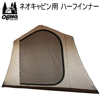テント ogawa オガワ インナーテント CAMPAL JAPAN ネオキャビン用 ハーフインナー 3595 キャンパル 送料無料【SP】