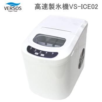 製氷機 VERSOS 高速製氷機 VS-ICE02 ホワイト ベルソス 氷 製氷器 送料無料【SP】