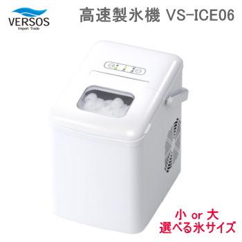 製氷機 VERSOS 高速製氷機 VS-ICE06 ホワイト ベルソス 氷 製氷器 送料無料【SP】