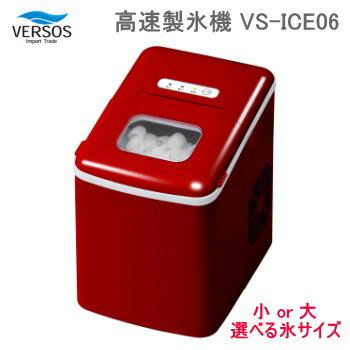 製氷機 VERSOS 高速製氷機 VS-ICE06 レッド ベルソス 氷 製氷器 送料無料【SP】