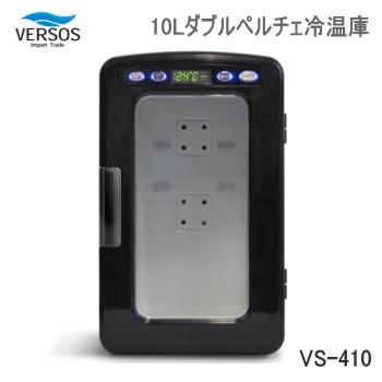 温冷庫 保冷庫 冷温庫 ベルソス 10Lダブルペルチェ冷温庫 VS-410 ブラック VERSOS 送料無料【SP】