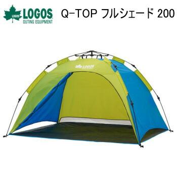 簡易テント テント LOGOS Q-TOP フルシェード 200 71600503 ロゴス ワンタッチテント 送料無料【SP】