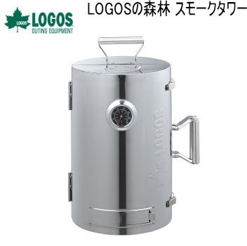 燻製器 スモーカー LOGOS LOGOSの森林 スモークタワー 81066000 ロゴス 燻製機 バーベキュー 送料無料【SP】