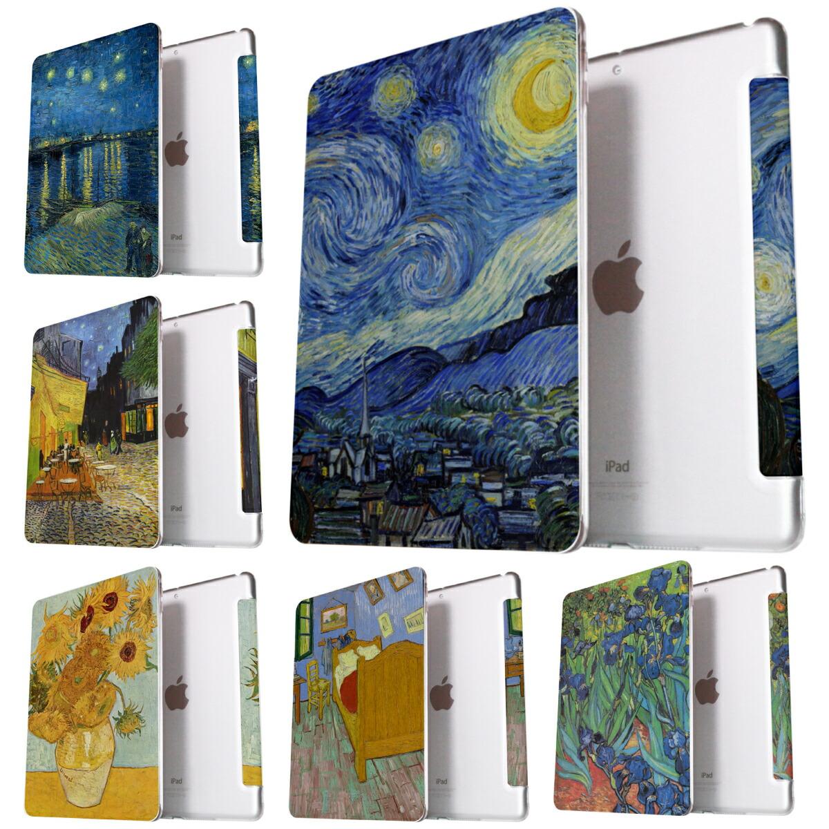 スマートケースカバー ipad 8 ケース ipad8 カバー 可愛い ipad7 7 第7世代 アイパッド 9.7 アイパッドミニ4ケース デザインケース 絵画 ipadmini 10.2インチ 9.7インチ mini5 ゴッホ 2019 ※アウトレット品 三つ折り保護カ Air4 激安通販専門店 iPad8 第8世代 2018 iPad 第6世代