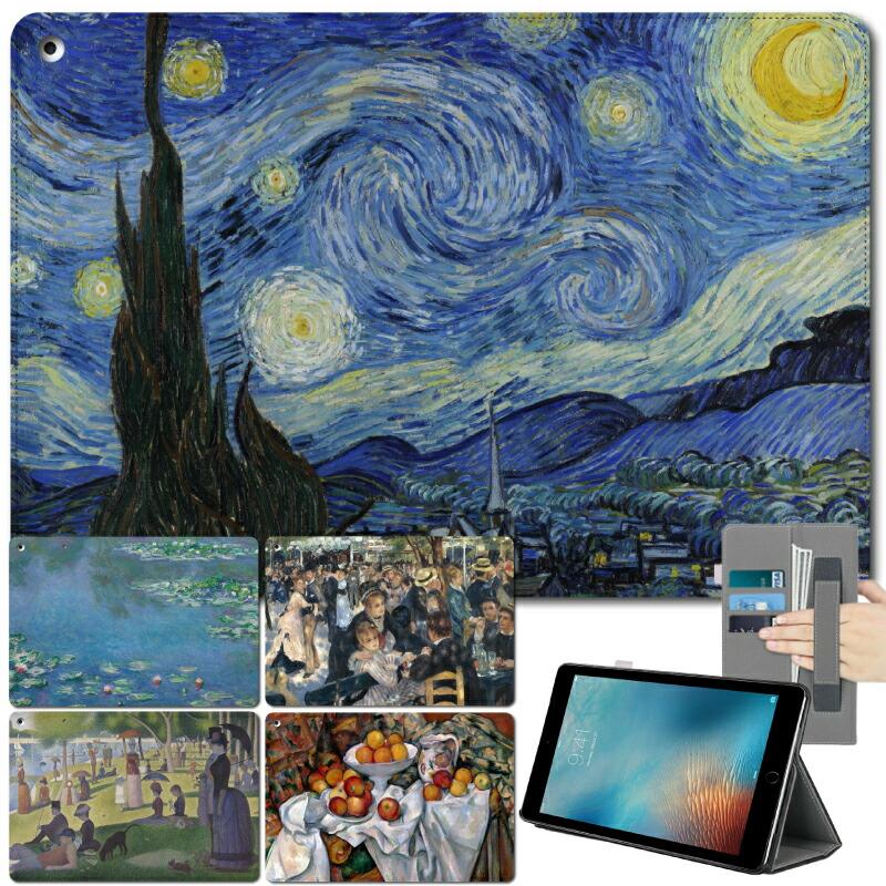 スマートケースカバー ipad 8 ケース ipad8 カバー 可愛い ipad7 7 第7世代 アイパッド 9.7 アイパッドミニ4ケース セール限定最大P25.5倍 格安激安 絵画 第8世代 9.7インチ 格安 2020 睡蓮 第6世代 iPad 2018 iPad8 Pro Air4 10.2インチ 11