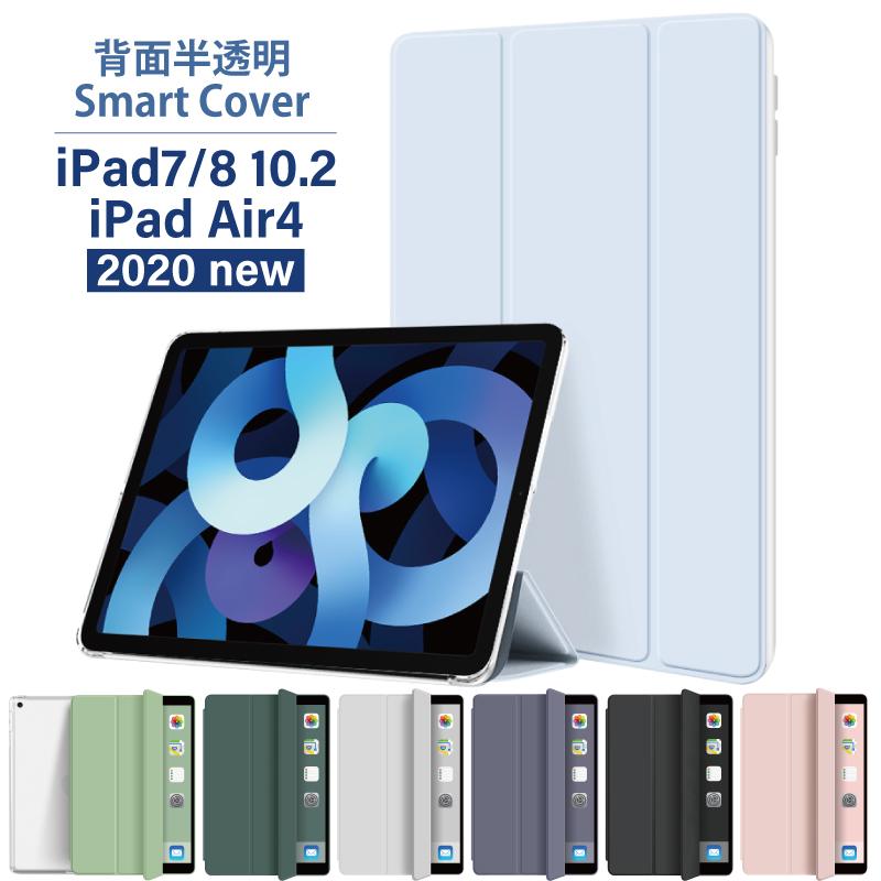 ipad air4 ケース 10.9 第8世代 アイパッド 10.2 アイパッドケース 第7世代 ipad8 カバー ipad7 2020 新型 スタンド 2019 Air 付与 スマートカバー 第4世代 三つ折り保護カバー オートスリープ iPad 最新号掲載アイテム 10.2インチ 10.9インチ クリア ipa 軽量 Air4