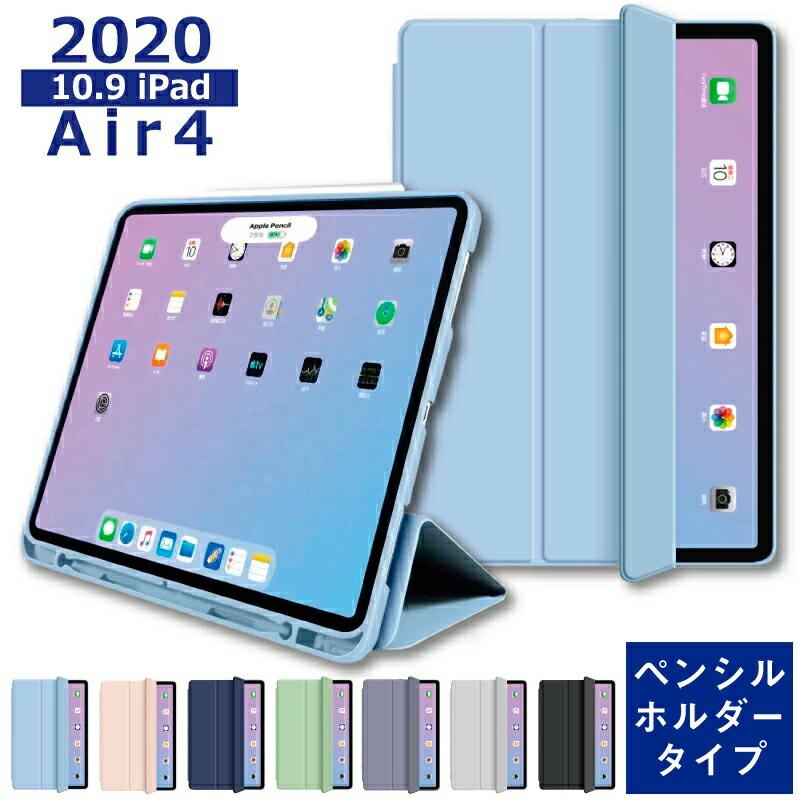 ペンシルホルダー 激安セール 付き ipad air 人気急上昇 4 ケース 2020 10.9インチ 第4世代 シンプル Apple Pencil対応 air4 カバ A2072 A2316 カバー シリコン 10.9 傷防止 Air ペンシル収納 三つ折りスタンド A2324 iPad 薄型軽量