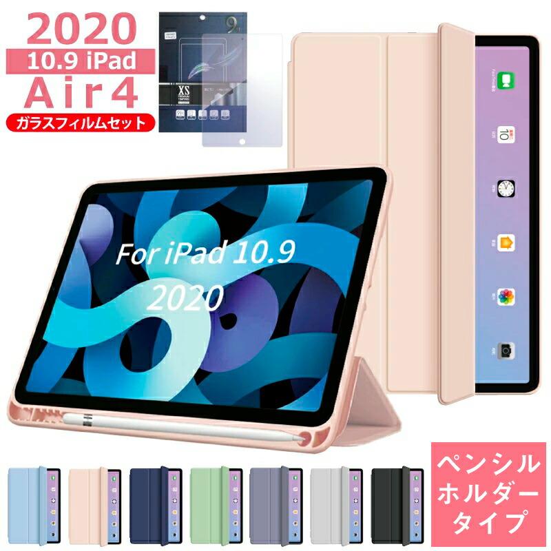 ガラスフィルムセット ペンシルホルダー 付き ipad air 4 ケース 2020 10.9インチ 第4世代 シンプル 買収 Apple air4 A2072 カバー シリコン A2324 時間指定不可 A2316 10.9 Air iPad ペンシル収納 Pencil対応