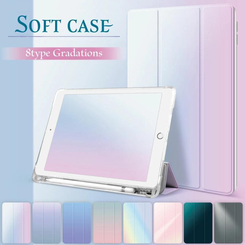 ペンシル収納 日本製 かわいい グラデーションカラー ipad air4 ケース 10.9 第8世代 アイパッド 10.2 アイパッドケース 第7世代 ipad8 オートスリープ 値引き 第4世代 新型 iPad Air カバー 10.9インチ 2020 10.2インチ 軽量 スタンド 三つ折り保護カバー A