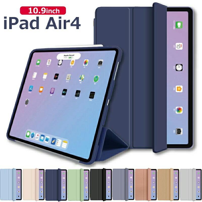 シリコン製 軽量 ipad air 4 ケース 2020 10.9インチ 第4世代 シンプル アウトレット☆送料無料 Apple Pencil対応 日本産 air4 取り付け簡単 シリコン 傷防止 シリコンケース カバー Air A2316 ipadカバー A2324 三つ折りスタンド iPad 10.9 薄型軽量
