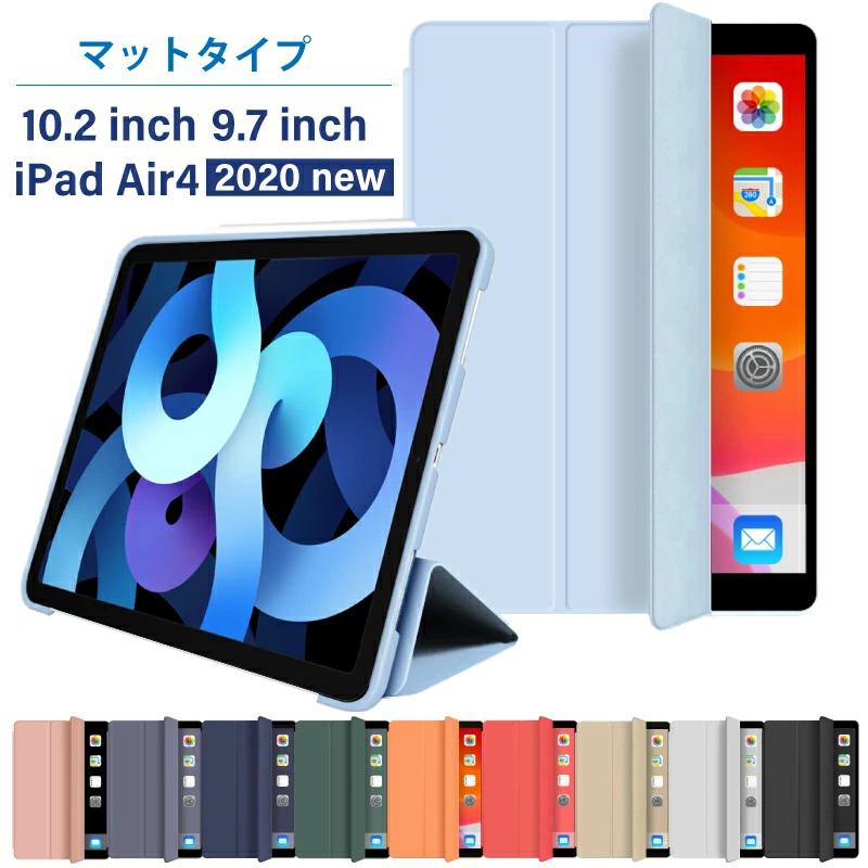 ipad 10.2インチ ケース 第8世代 今だけスーパーセール限定 アイパッド 10.2 アイパッドケース 第7世代 ipad8 通信販売 カバー ipad7 2020 新型 軽量 第6世代 アイパッド7 三つ折り保護カバー スマートカバー Air 9.7インチ 2019 air4 ipadケース iPad 第4世代
