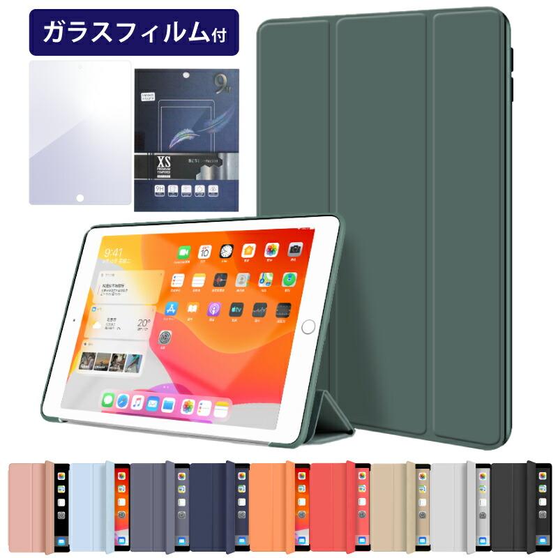 ipad 10.2インチ ケース 第8世代 アイパッド 10.2 アイパッドケース 第7世代 輸入 ipad8 カバー ipad7 セール限定最大P25.5倍 第6世代 スマートカバー 10.9 2019 第4世代 ガラスフィルム付 Air 日本製 新型 iPad 保護フィルム 2020 アイパッド7
