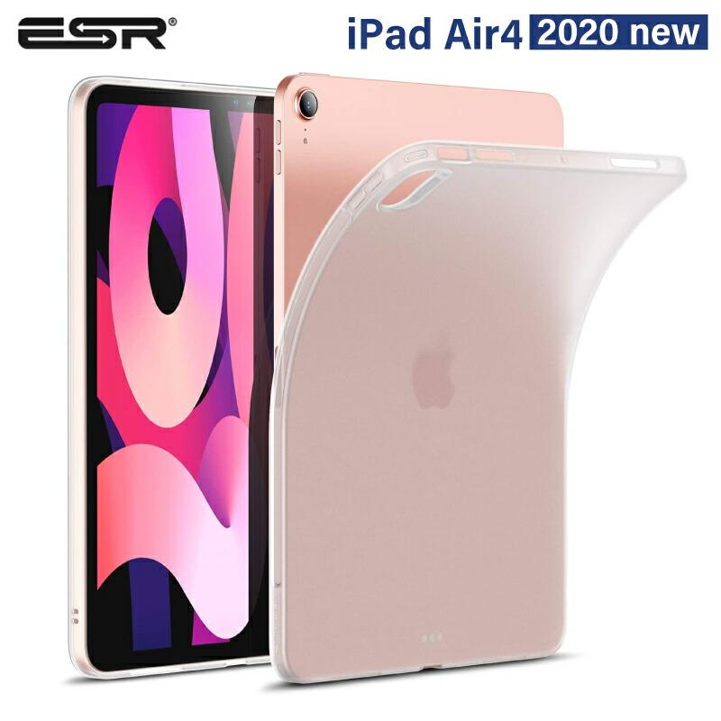 \2020 iPad Air ケース 10.9インチ 新型ipad 人気ブレゼント! 10.9 ipad air4 カバー ipadair4 \マットなソフトケース Air4 透明 スリム 第4世 第4世代 pencil対応 傷防止 軽量 apple air ESR 薄型 贈呈 Apple 2020 4