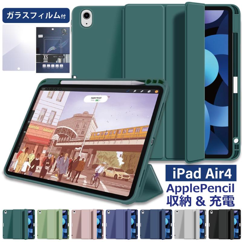 ipad air 4 ケース 2020 5☆大好評 10.9インチ 第4世 Apple 上質 Pencil アイパッド アイパッドケース 新型10.9インチ Air Air4 ペンシル収納 カバー スマートカバー 10.9 ガラスフィルム付 iPad