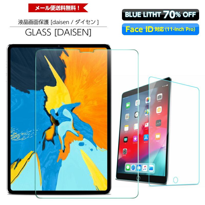 もちろんApple Pencilにも対応 強化ガラス画面保護フィルム 新型9.7インチiPad6 第6世代 スーパーセール期間限定 A1893 A1954 にも対応 ブルーライトカットVer. iPad ギフト プレゼント ご褒美 2018用フィルム 2017 フィルム ipad5 第5世代 ipad A1822 10.5 mini4 眼に優しく貼リ易くタッチし易い pro pro11 A1823 9.7 Air2 スクリーン保護 Air
