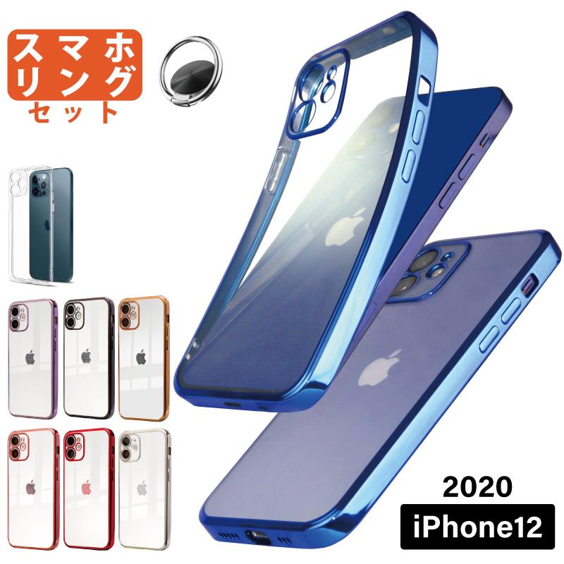 \バンカーリングセット 2020 iPhone12 ケース iPhone 12 12pro 12mini 12promax セール限定最大P25.5倍 バンカーリングセット スマホケース アイホン12 透明 iphone mini 激安通販専門店 新型 iphone12 クリアケース 透明ケース カバー ソフトTPU 人気
