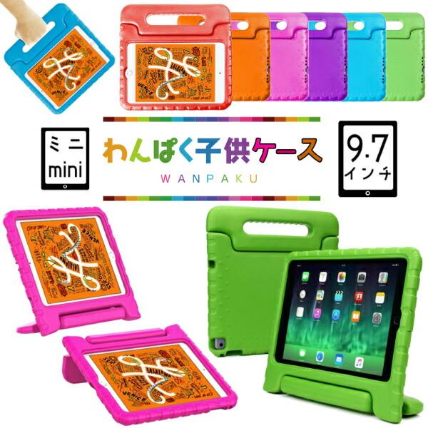 25%OFF ipad ケース 新型 第8世代 iPad mini5 第6世代 2018 2019 10.2 インチ スタンド 最安値挑戦 ipad7 可愛い ipad8 キッズ mini こども 子供用 耐衝撃 ipadミニ5ケース