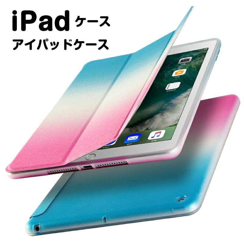 アイパッド ipad ケースミニ5 mini 2019 ケース ipadmini5 カバー ipadミニ5ケース iPad 2018 9.7インチiPadケース 9.7インチiPad6 第6世代iPad A1893 可愛い きれい 2017 2020 タブレット 新型 iPad5 A1823 爆売り Apple 第5世代iPad iPadケース iPad6 mini5 A1954 A1822 クリア