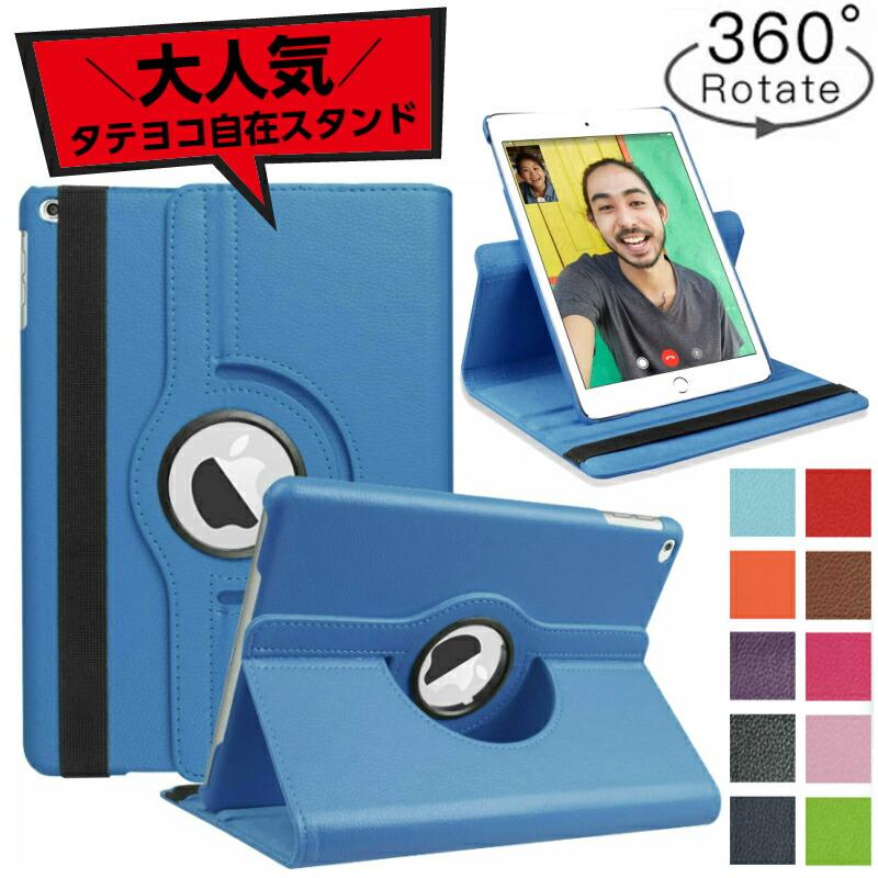 新しい iPad 第8世代 10.2インチ 対応 HUAWEI MediaPad ケース アンドロイド タブレット タブレット大人気 日本正規代理店品 360度 回転 保護カバー キッズ 子供 タブレットケース アイパッド T5 Air3 10.5 2017 10.2 2020 mini5 11 Pro 360度回転 年中無休 4 Air4 Air2 第7世代 2018 9.7 2019 10.1