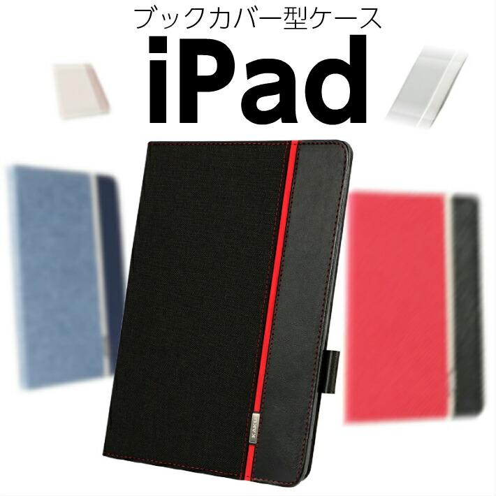 アップルペンシル収納ホルダー付き iPad ケース 高級 ipad 第8世代 10.2 10.2インチ 8 カバー 再販ご予約限定送料無料 可愛い おしゃれ ipad7 \iPad ケース》 ブックカバー型ケース ペン 2018 iPad5 第5世代 iP 第6世代 iPad6 2017 第7世代 収納 ipad8 9.7