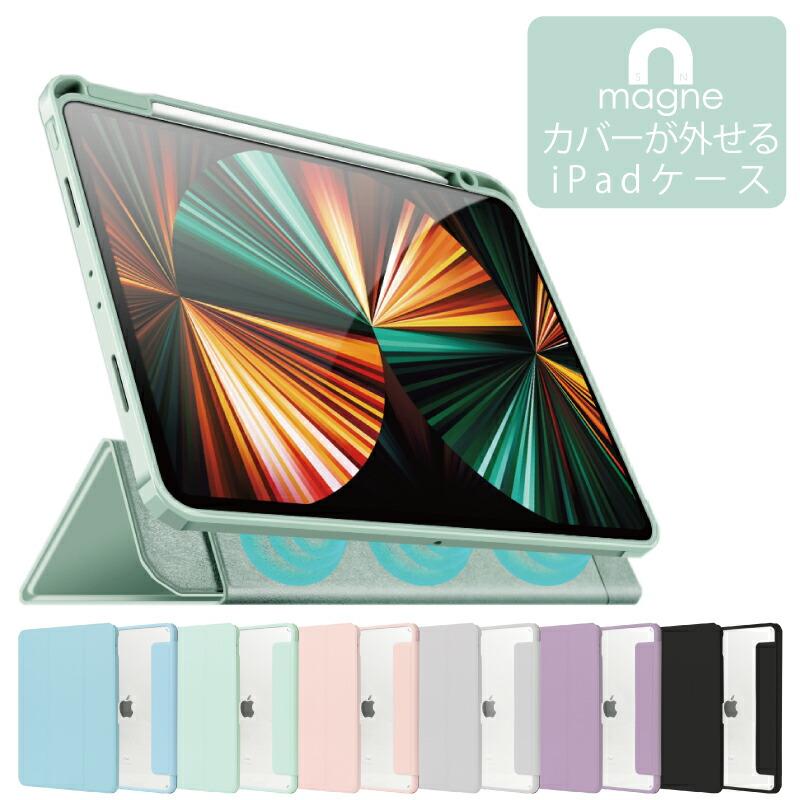 当店一番人気 ipad 通販 激安 10.2インチ ケース 第8世代 アイパッド 10.2 air4 pro11インチ プロ11 第3世代 蓋とカバーが分離する 2021 第7世代 スマートカバー 第4世代 Air 11インチ 2019 iPad 2020 ipadケース カバー 三つ折り保護 Pro