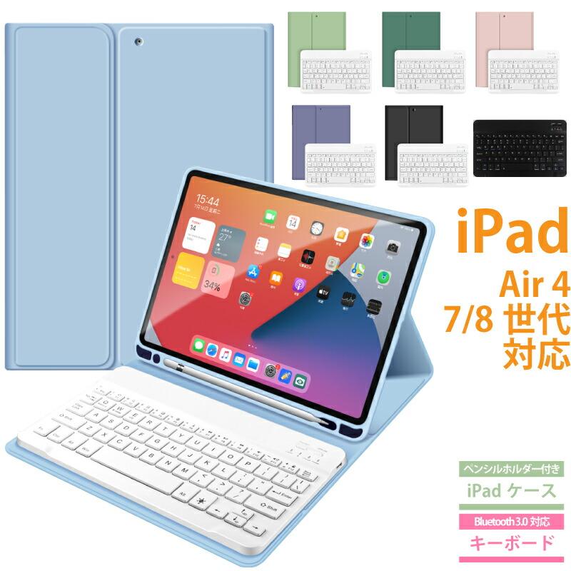 《キーボードケース》 定番スタイル Bluetoothで簡単接続 ipad Air 第4世代 第9世代 第8世代 第7世代 対応 10.2インチ iPad キーボードカバー キーボードケース 英語配列 80キー キーボード付き 4 Air4 アイパッド グリーン 2021 Keyboard オレンジ 10.9インチ USキーボード ケース air ピンク ブラック 購買