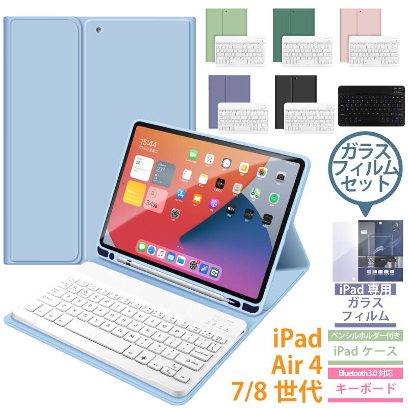ガラスフィルムセット Bluetoothで簡単接続 チープ ipadair 4 ケース ipad 第8世代 対応 10.9 サービス 10.2インチ iPad キーボードカバー キーボードケース 衝撃 カバー アイパッド air4 エアー4 2020 キーボード 10.2 英語配列 セール限定最大P25.5倍 Keyboard 80キー