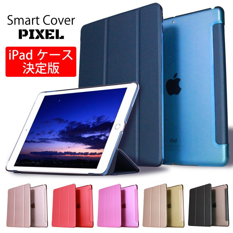 アイパッド 第8世代 ケース ipad 10.2インチ ケースipad 通信販売 8 A2270 倉 A2428 A2429 A2430 7世代 9.7 11 第7世代 Air2 エアー Pro11 ミニ mini5 10.5 第8 ipadpro インチ 第6世代 1位常連 Air3 iPad