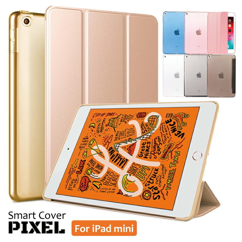 iPad mini4 mini1 2 3 格安激安 SALE ケース 確かなクオリティ iPadスマートカバー PIXEL.ピクセル ipad mini5 アイパッドミニ PIXEL スマートカバー 2019 4 軽量 クリアケース 一体型 三つ折りカバー 極薄タイプ 1
