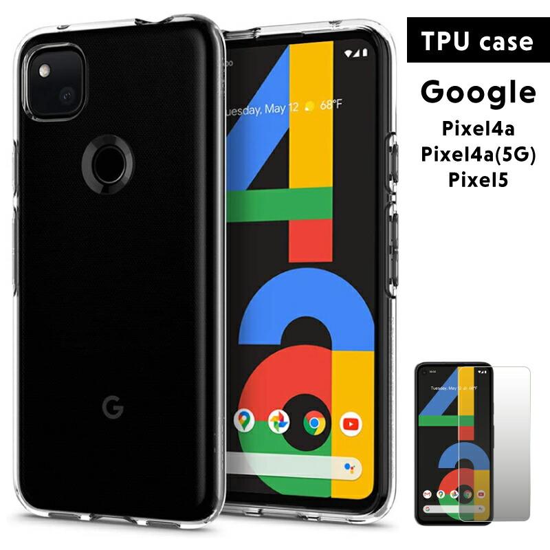 google pixel 本物 4a 5G pixel4a ケース pixel5 ピクセル5 セール限定最大P25.5倍 ガラスフィルム付 TPU 5 バースデー 記念日 ギフト 贈物 お勧め 通販 Pixel ソフトTPU素材 クリア Google カバー ピクセル4a シンプルな透明ケース