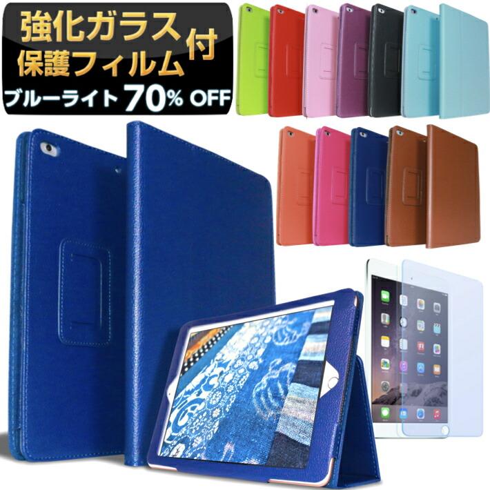 強化ガラス保護フィルム付きセット スタンドレザーケース カバー ipad9 ipad 9 ケース 8 ipad7 新しいiPad 第9世代 10.2インチ 無料サンプルOK ショップ 第8世代 iPad 2017 Pro Air2 第6世代 2018 iPad6 mini4 9.7インチ Air3 第5世代 mini5 iPad5