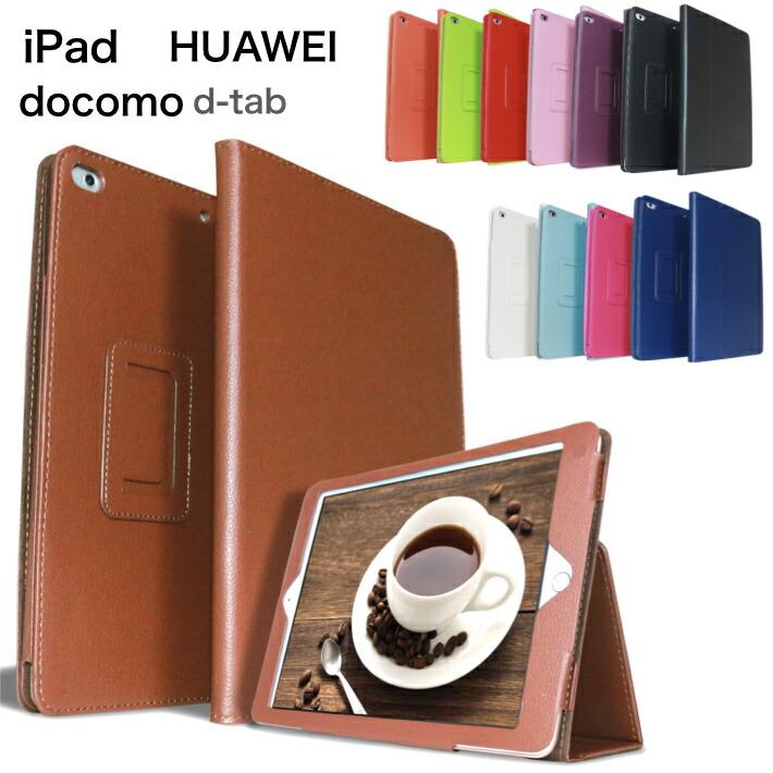 新しいiPad 10.2 第8世代用も出た HUAWEI MediaPad用ケースも出た 爆安 ドコモ タブレット 市販 ソフトバンク スタンドレザーケース ipad8 ケース カバー ipad 8 \スタンドレザーケース カバー》2020 第8世代 iPad MediaPad 第7世代 Air2 M5 Air Air3 T5 11 mini4 10.1 Pro l 10.5 3 9.7 2