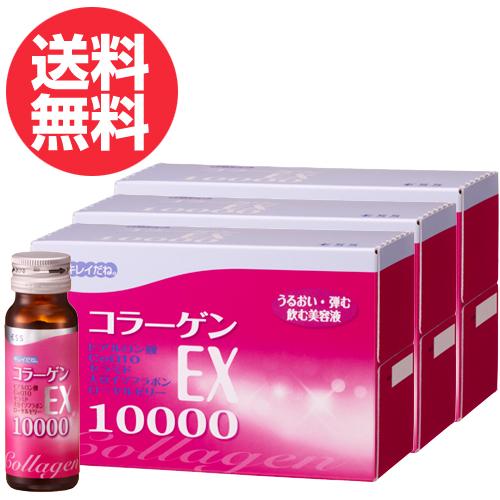 キレイだね。コラーゲンEX 10000 3箱セット (50mL×30本) 【送料無料】コラーゲン10000mg配合の美容ドリンク 【コラーゲン 美容 肌 保湿 うるおい】