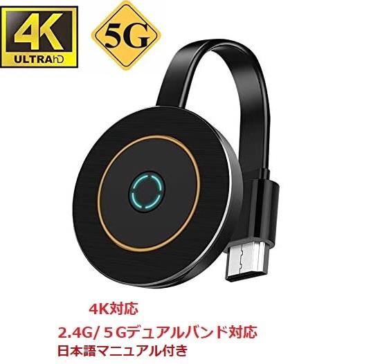 商品追加値下げ在庫復活 最新型4K 2.4G+5G対応 HDMIミラキャスト クロームキャスト 2160P HD高画質 Mirascreenドングルレシーバー Wifiミラーリング ストリーミングデバイス おトク iOS OS MAC 対応 QRコードによる簡単設定 日本語マニュアル付き Android Windows
